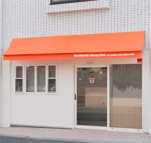 オレンジの入り口はアレルギーの相談や定期受診、予防接種や乳児健診などで訪れる方