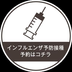 インフルエンザ予防接種予約はコチラ