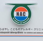 NACのロゴ
