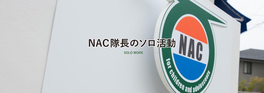 NAC隊長のソロ活動